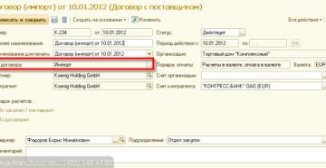 Контракт на импорт товаров