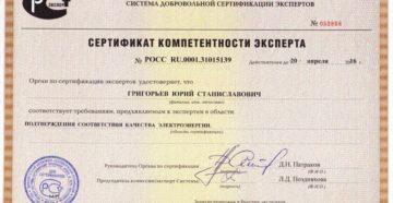 Сертификат компетентности персонала
