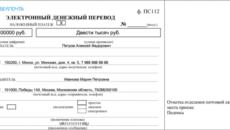 Электронный денежный перевод. Форма ПС 112 (Образец заполнения)
