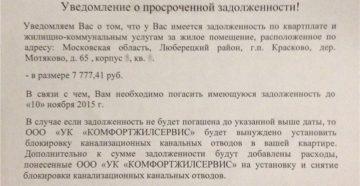 Предписание о приостановке расчетов с должником