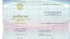 Образец диплома о среднем специальном образовании