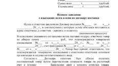 Исковое заявление о взыскании долга по договору перевозки