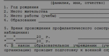 Учетная карта призывника