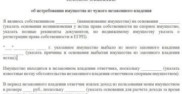Исковое заявление об истребовании имущества из чужого незаконного владения