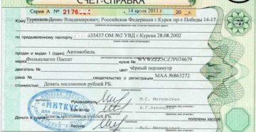 Счет-справка о продаже автотранспортного средства (номерного агрегата, детали)