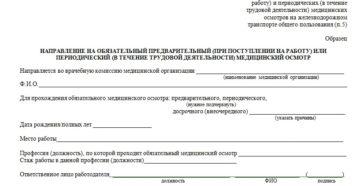 Направление на прохождение предварительного медицинского осмотра в поликлинику, с которой у нанимателя заключен соответствующий договор (Образец заполнения)
