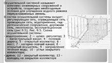 Паспорт оросительной, осушительно-оросительной систем