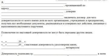 Доверенность на право подписания трудового договора (контракта) со стороны нанимателя (созданного предприятия) с директором предприятия