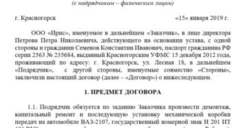 Договор подряда (между юридическим и физическим лицами)