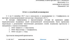 Отчет работника о служебной командировке в пределах Республики Беларусь (Образец заполнения)