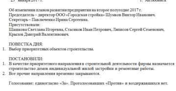 Протокол заседания ценовой комиссии (Образец составления)