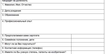 Бланк анкеты по приему на работу и проведения собеседования