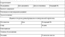 Примерная форма регистрационно-контрольной карточки