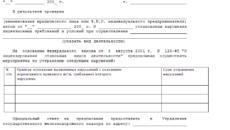 Предписание об устранении недостатков, выявленных в ходе проведения проверки
