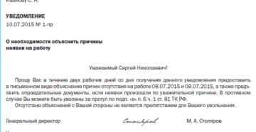 Письмо нанимателя работнику о необходимости предоставления письменных объяснений о причинах отсутствия на работе (Образец заполнения)