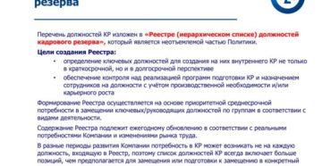 Список резерва на должности кадрового реестра