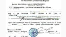 Справка о принадлежности к гражданству Республики Беларусь