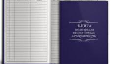 Книга учета регистрации транспортных средств