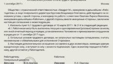 Дополнительное соглашение к трудовому договору о внесении дополнений в части предоставления дополнительного трудового отпуска за особый характер работы (Образец заполнения)