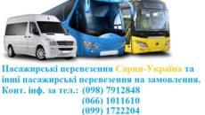 Заказ на автомобильную перевозку пассажиров