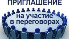 Приглашение на участие в процедуре переговоров