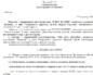 Договор о возложении на третье лицо обязательств должника по договору займа