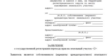 Уведомление о государственной регистрации перехода права аренды на земельный участок, находящийся в государственной собственности