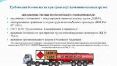 Информация об автомобильных перевозчиках, подлежащих включению в перечень автомобильных перевозчиков, обязанных выполнять автомобильные перевозки пассажиров транспортом общего пользования