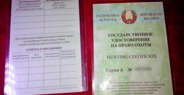 Государственное удостоверение на право охоты