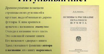 Титульный лист и вторая страница рукописи программы интернатуры