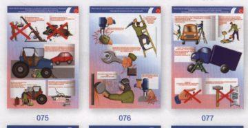 Рабочая инструкция слесарю по ремонту дорожно-строительных машин и тракторов (4-й разряд)