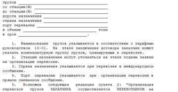 Дополнительное соглашение к договору об организации автомобильных перевозок грузов