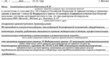 Протокол устного заявления об административном правонарушении