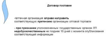 Контракт на поставку лекарственных средств
