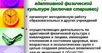 Должностная инструкция инструктору-методисту по эрготерапии
