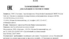 Единая форма декларации о соответствии требованиям технического регламента Таможенного союза