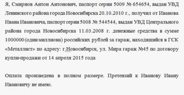 Расписка при выдаче изъятых документов