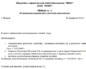 Приказ об изменении наименования должности и внесении изменений в штатное расписание (Образец заполнения)
