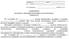 Примерный образец заявления должника (в лице ликвидационной комиссии) о возбуждении дела о своей экономической несостоятельности (банкротстве)