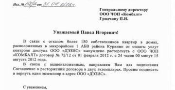Образец письма о расторжении договора