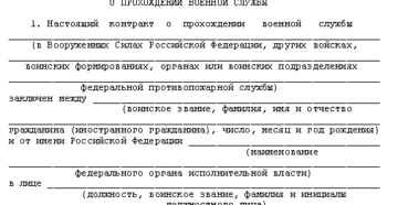 Контракт о прохождении военной службы в Вооруженных Силах Республики Беларусь