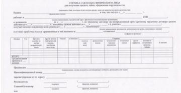 Справка о доходах физического лица для получения кредита, оформления поручительства
