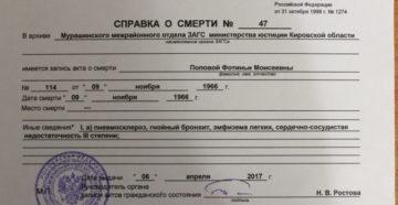 Справка, содержащая сведения из записи акта о смерти