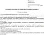 Рабочая инструкция раскройщику листового материала (3-й разряд)