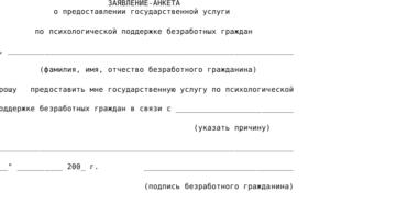 Анкета участника, представляемая на биржу для заключения договора обслуживания