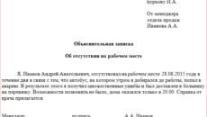 Объяснительная записка о непринятии должных мер (Образец заполнения)