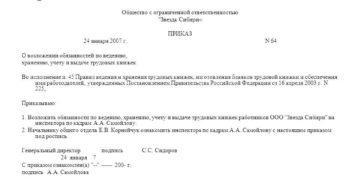 Приказ о назначении ответственного лица за осуществление издательской деятельности