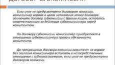 Договор комиссии, субкомиссии на покупку, продажу