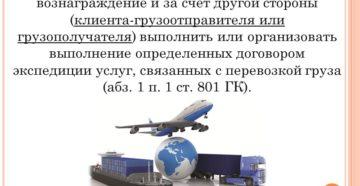 Договор транспортной экспедиции