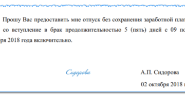 Заявление работника о предоставлении кратковременного отпуска без сохранения заработной платы по семейно-бытовым причинам (Образец заполнения)